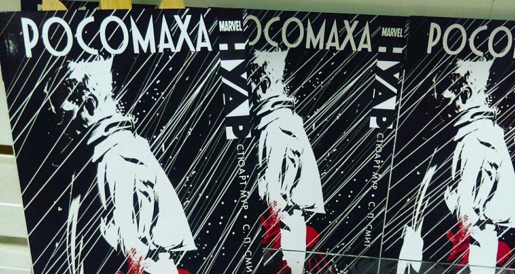 Как выгодно покупать комиксы в России. - Изображение 13