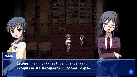 Corpse Party Blood Covered: Страх во плоти - Изображение 6