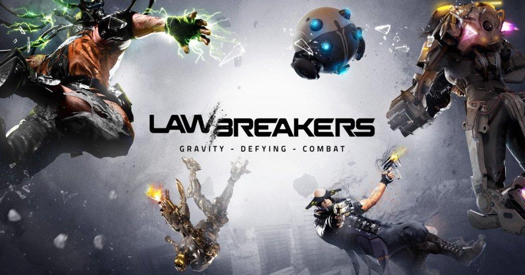 Рецензия на LawBreakers. Обзор игры - Изображение 2