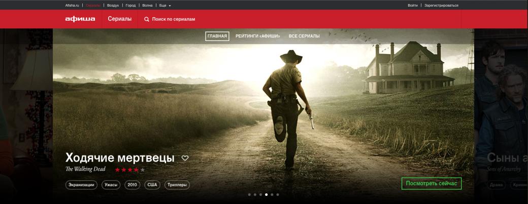 «Афиша» собрала сериалы на одном сайте. - Изображение 1