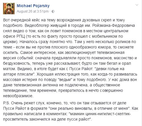 Как Интернет реагирует назадержание «мастера покемонов» Соколовского - Изображение 3