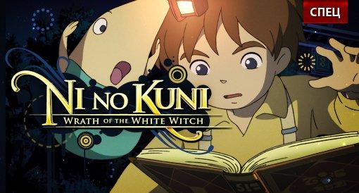 СПЕЦ - Ni no Kuni: Wrath of the White Witch [Японская версия] - Изображение 1