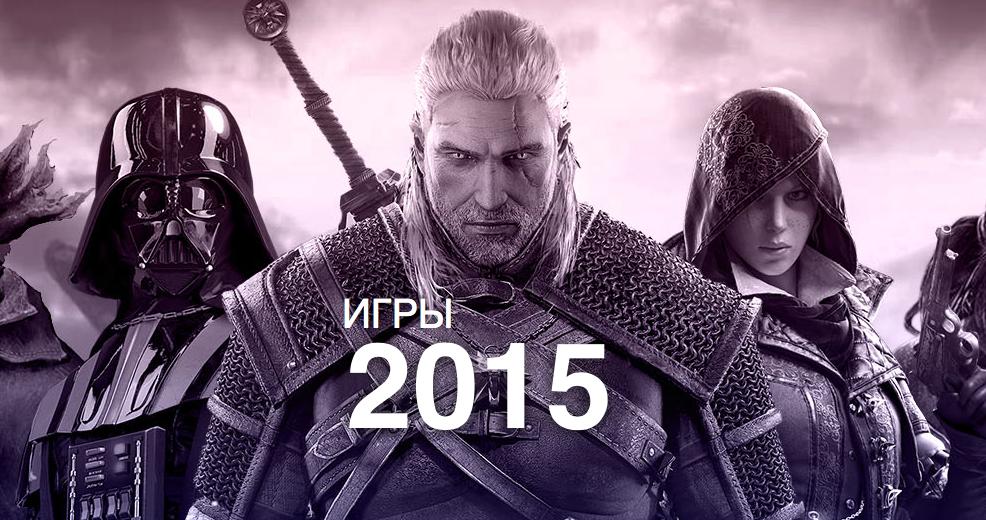 Все 30 лучших игр 2015 года по версии «Канобу» в одном месте - Изображение 1