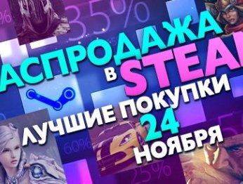 Распродажа в Steam: Лучшие покупки дня
