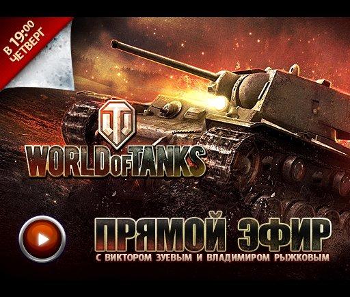 Прямая трансляция - World of Tanks (запись)
