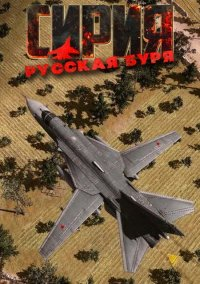 Syrian Warfare – фото обложки игры