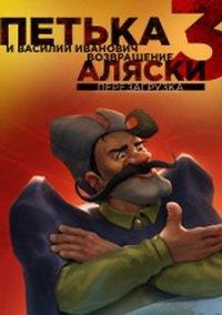 Петька и Василий Иванович 3. Возвращение Аляски: Перезагрузка. – фото обложки игры