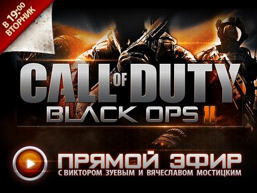 Прямая трансляция Call of Duty: Black Ops 2