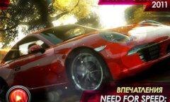 Need for Speed: The Run. Впечатления с выставки ИгроМир 2011