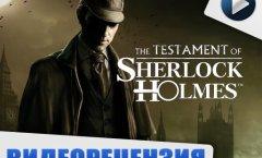 Последняя воля Шерлока Холмса. Видеорецензия.