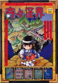 KiKi KaiKai – фото обложки игры