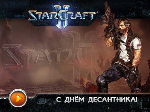 StarCraft 2: Wings of Liberty. Видеорецензия