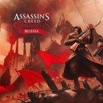 Скриншот Assassin's Creed Chronicles: Russia – Изображение 1