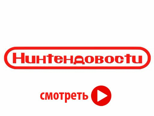 Нинтендовости №1.
