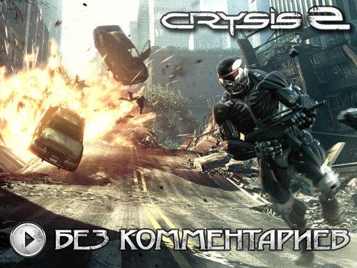 Crysis 2. Без комментариев