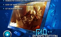 PlayStation Гид. Выпуск 1