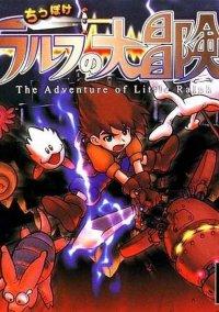Adventure Of Little Ralph – фото обложки игры