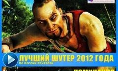 """Номинация """"Лучший шутер 2012 года"""""""