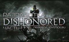 Разработка Dishonored - Первая часть