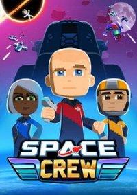 Space Crew (2020) – фото обложки игры