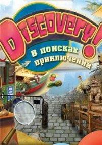 Discovery! В поисках приключений – фото обложки игры