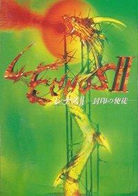 Lennus II: Fuuin no Shito – фото обложки игры