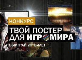 [КОНКУРС] Сделай постер, получи VIP билет на Игромир 2012