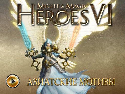 Heroes of Might and Magic VI. Дневники разработчиков (русские субтитры)