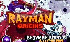 Rayman Origins. Безумие короля Анселя. Рецензия