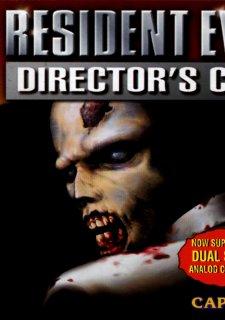 Resident Evil: Directors Cut