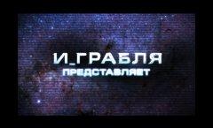 """И_ГРАБЛЯ / Эпизод 6 / """"Космос: Изнанка Мечты"""" (продюсерская версия)"""