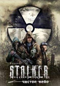 S.T.A.L.K.E.R.: Clear Sky – фото обложки игры
