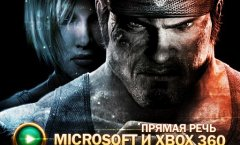 Вечеринка Xbox. Репортаж
