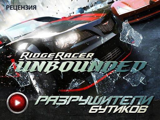 Ridge Racer Unbounded. Видеорецензия