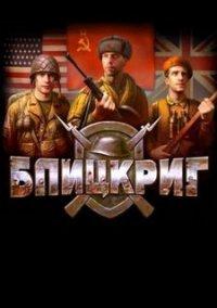 «Блицкриг» – фото обложки игры