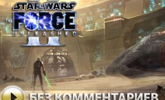 Star Wars: The Force Unleashed II. Без комментариев