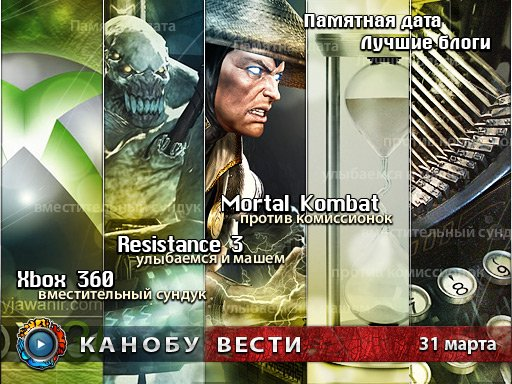 Канобу-вести (31.03.2011)