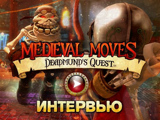Medieval Moves: Deadmund's Quest. Интервью