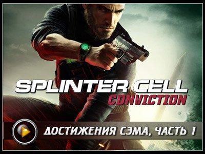 Tom Clancy's Splinter Cell: Conviction. Видеосоветы и подсказки