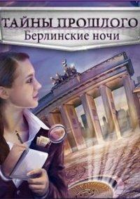 Mystery Stories: Berlin Nights – фото обложки игры
