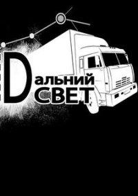 скачать игру дальний свет через торрент бесплатно русская версия - фото 5