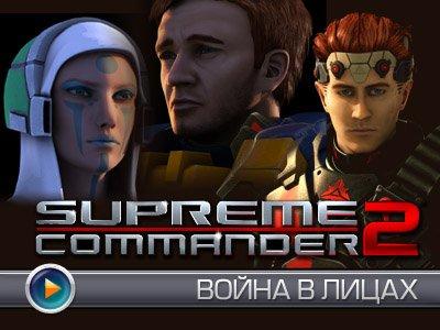 Supreme Commander 2. Видеорецензия