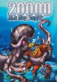 20 000 лье под водой: Капитан Немо – фото обложки игры