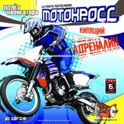 Ultimate Motorcross – фото обложки игры