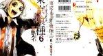 «Токийский гуль»— кровавая история опожирателях плоти исоциальном неравенстве. - Изображение 3