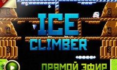 Запись трансляции игры Ice Climber