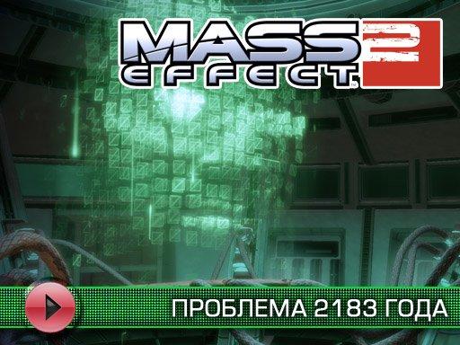 Mass Effect 2: Overlord. Видеорецензия