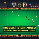 Скриншот 8 Ball Pool – Изображение 5