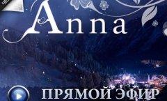Запись прямого эфира Anna
