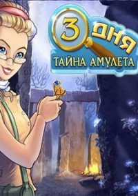 Три Дня: Тайна Амулета – фото обложки игры